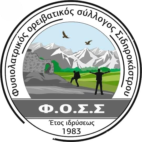 ΦΟΣΣ - Φυσιολατρικός ορειβατικός σύλλογος Σιδηροκάστρου